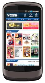 ソク読みAndroid版サイト