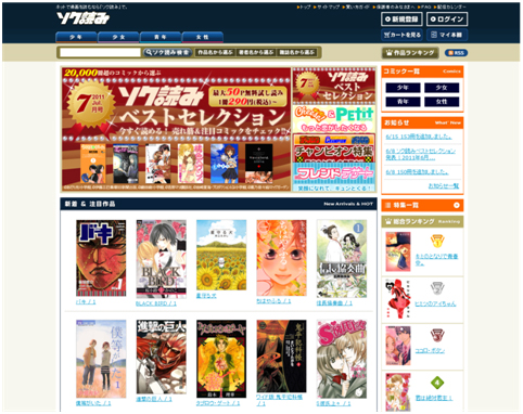 ソク読みPC版サイト