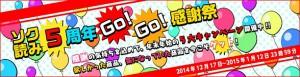 ソク読み5周年Go!Go!感謝祭