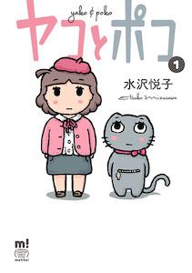 水沢悦子『ヤコとポコ』1巻