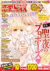 「恋愛loveMAX」 2010年12月号