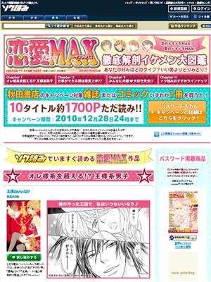 「恋愛LoveMax」特集ページ