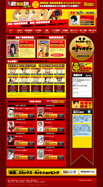 「日刊! 浦安鉄筋家族 THE WEB」イメージ図